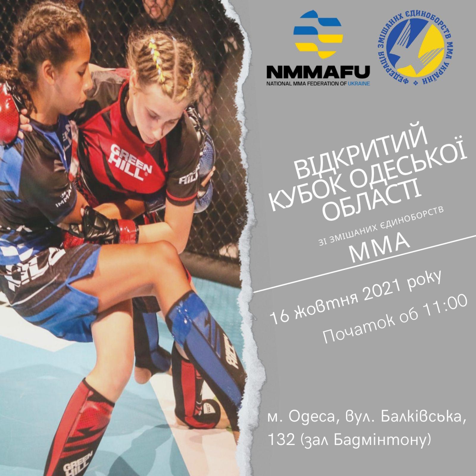 15-16 жовтня Відкритий Кубок Одеської області зі змішаних єдиноборств ММА