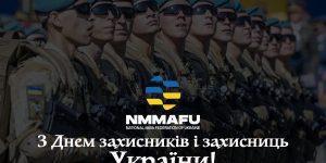 Вітаємо з Днем захисника та захисниці України, Днем українського козацтва та Покрови Пресвятої Богородиці